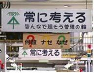 未来工業㈱&トヨタ産業記念館(名古屋) 工場見学会(8月度)